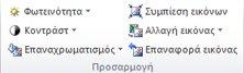 Προσαρμογή εικόνας στην καρτέλα 'Εργαλεία εικόνας' στον Publisher 2010