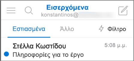 Μια εικόνα που δείχνει πώς εμφανίζεται το Outlook σε ένα iPhone