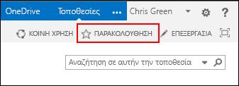 """Παρακολουθήστε μια τοποθεσία του SharePoint Online και προσθέστε τη σύνδεση προς τη σελίδα σας """"Τοποθεσίες"""" στο Office 365."""