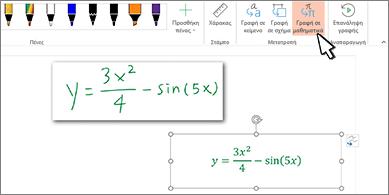 Μια χειρόγραφη εξίσωση και η ίδια εξίσωση που έχει μετατραπεί σε μορφοποιημένο κείμενο και αριθμούς