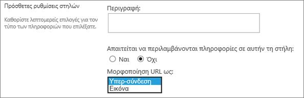 Επιλογές στήλη/υπερ-σύνδεση εικόνας