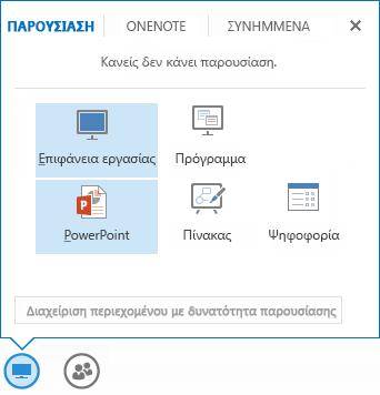 Κοινή χρήση παρουσίασης του PowerPoint