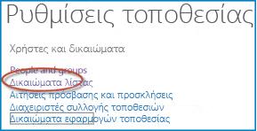 """Στιγμιότυπο οθόνης ενός συνόλου επιλογών στη σελίδα """"Ρυθμίσεις τοποθεσίας"""" που εμφανίζει τη σύνδεση """"Άτομα και ομάδες"""""""