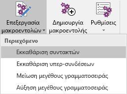 Το μενού επεξεργασίας μακροεντολών στο Onetastic για OneNote