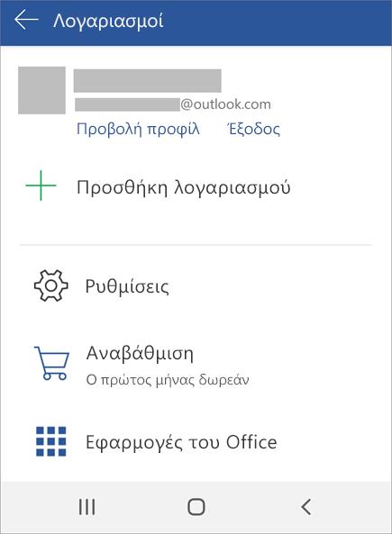 """Εμφανίζει την επιλογή """"Έξοδος από το Office"""" σε μια συσκευή Android"""