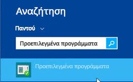 Στιγμιότυπο οθόνης προεπιλεγμένων προγραμμάτων