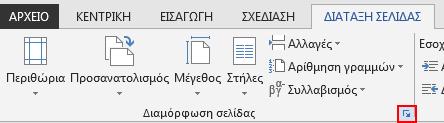 """Στην καρτέλα """"ΔΙΑΤΑΞΗ ΣΕΛΙΔΑΣ"""", το εικονίδιο """"Διαμόρφωση σελίδας"""" στην κάτω δεξιά πλευρά ανοίγει το παράθυρο """"Διαμόρφωση σελίδας""""."""