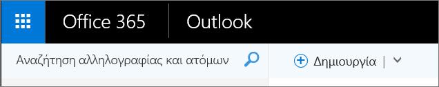 Αυτή είναι η εμφάνιση της κορδέλας του Outlook στο web.