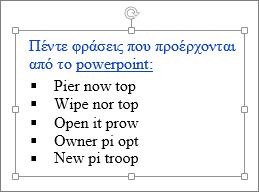 Μορφοποίηση σε πλαίσιο κειμένου του PowerPoint