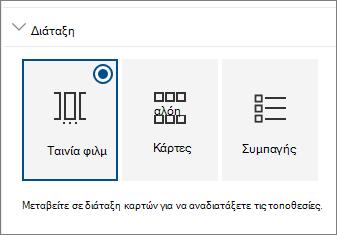 Ρυθμίσεις διάταξης του τμήματος web τοποθεσίες