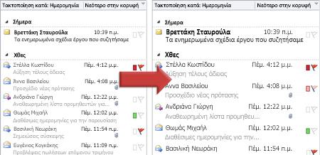 Εικόνα αύξησης μεγέθους γραμματοσειράς στη λίστα μηνυμάτων
