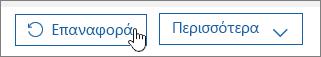 Επαναφορά χρήστη στο Office 365.
