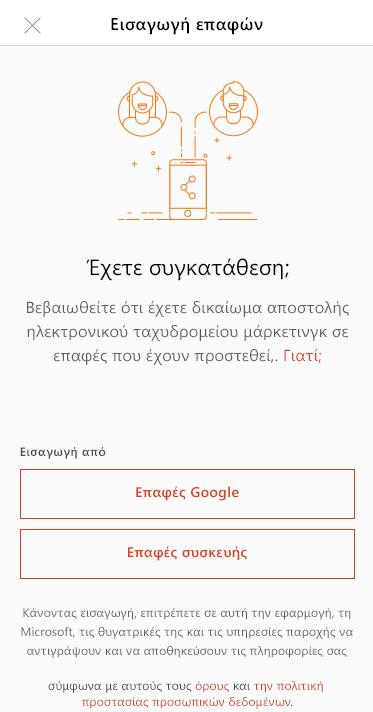 Πατήστε επαφών Google