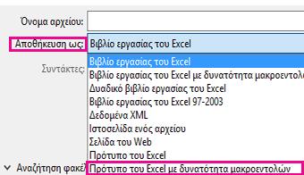 """Επιλέξτε """"Πρότυπο του Excel με δυνατότητα μακροεντολών""""."""