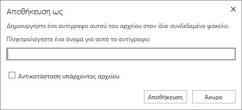 """Στο στιγμιότυπο οθόνης εμφανίζεται το παράθυρο διαλόγου """"Αποθήκευση ως"""" όπου μπορείτε να εισαγάγετε ένα όνομα για το αρχείο και έχετε την επιλογή να αντικαταστήσετε το υπάρχον αρχείο."""