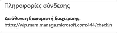 """Η σελίδα """"Διαχείριση από"""" εμφανίζει τη διεύθυνση URL πληροφοριών σύνδεσης που περιλαμβάνει τις λέξεις mam και wpi."""