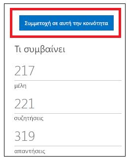 στιγμιότυπο του κουμπιού που αναφέρει συμμετοχή σε αυτήν την κοινότητα.