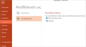 Προσθήκη του OneDrive ως θέσης