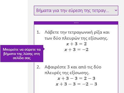 Λύση βήματα στο παράθυρο εργασιών μαθηματικών