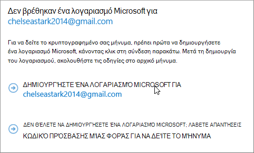 Δημιουργία λογαριασμού Microsoft