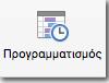 """Εμφανίζεται το εικονίδιο """"Προγραμματισμός"""" στην καρτέλα """"Σύσκεψη"""" του διοργανωτή."""