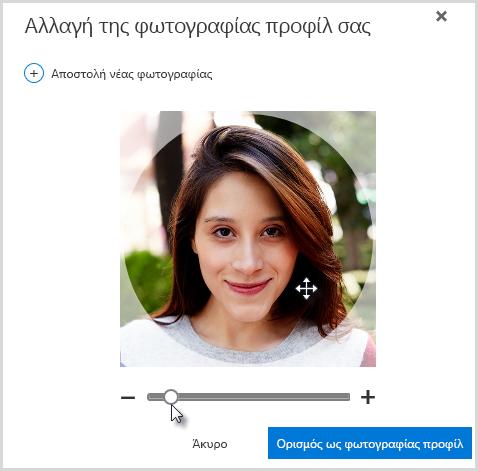 Κάντε κλικ και σύρετε μέσα στον κύκλο για να αλλάξετε τη θέση ή χρησιμοποιήστε το ρυθμιστικό κάτω από τη φωτογραφία για εστίαση.