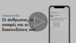 Μικρογραφία για προσθήκη επαφών βίντεο - κάντε κλικ για αναπαραγωγή
