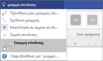 """Στιγμιότυπο οθόνης με το εργαλείο """"Πείτε μου τι θέλετε να κάνετε"""" να εμφανίζει τα αποτελέσματα της αναζήτησης με τη φράση-κλειδί """"γραμμή σύνδεσης""""."""