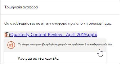 Στιγμιότυπο οθόνης μιας σύνδεσης προς ένα αρχείο του OneDrive