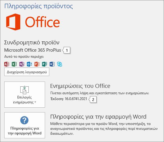 """Στιγμιότυπο οθόνης της σελίδας """"Λογαριασμός"""" που δείχνει το όνομα του προϊόντος Office και τον πλήρη αριθμό έκδοσης"""
