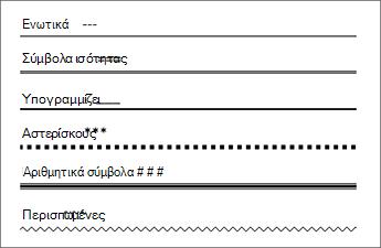 Πίνακας με γραμμές που πληκτρολογούν ορισμένους χαρακτήρες 3 φορές τη δημιουργία