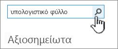 """Πεδίο εύρεσης εφαρμογής όπου έχει πληκτρολογηθεί ο όρος """"υπολογιστικό φύλλο"""" με επισήμανση στο κουμπί αναζήτησης"""