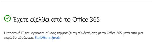 Office 365 να πραγματοποιήσει έξοδο λόγω μήνυμα αδράνειας