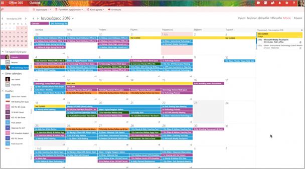 Παράδειγμα ημερολογίου ομάδες με χρωματική κωδικοποίηση για να υποδείξετε διαφορετικές ομάδες