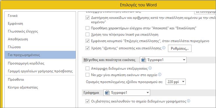 Μέγεθος εικόνας και επιλογές ποιότητας στο Word