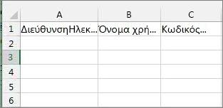 Επικεφαλίδες κελιών στο αρχείο μετεγκατάστασης του Excel