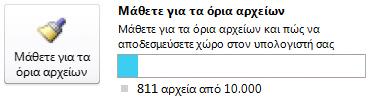 Μετρητής εγγράφων του SharePoint Workspace, κατά τη χρήση λιγότερων από 7.500 εγγράφων