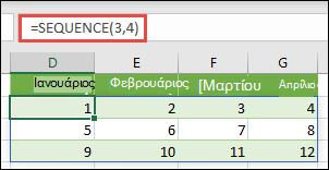 Δημιουργία σταθεράς πίνακα 3 γραμμών κατά 4 στηλών με =SEQUENCE(3;4)