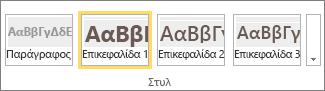 """Στιγμιότυπο οθόνης της ομάδας """"Στυλ"""" στην κορδέλα του SharePoint Online με επιλεγμένο το στυλ """"Επικεφαλίδα 1""""."""