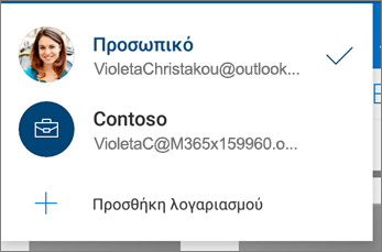 Εναλλαγή μεταξύ λογαριασμών στην εφαρμογή OneDrive για Android