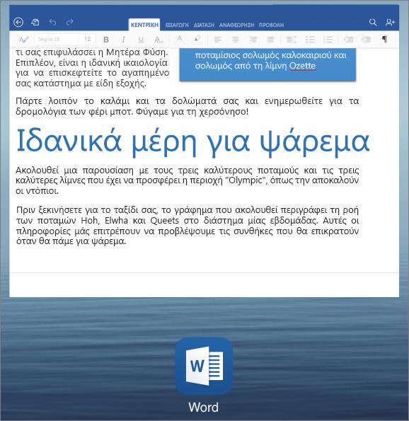 Εναλλαγή εφαρμογών στο iPad