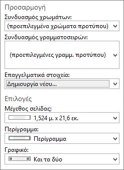 Στιγμιότυπο οθόνης του Publisher για την προσαρμογή των επιλογών.