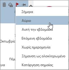 Επιλογές υπενθύμισης που είναι διαθέσιμες όταν προσθέτετε σημαία σε ένα μήνυμα
