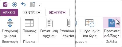 """Κάντε κλικ στο κουμπί """"Πρότυπα σελίδας"""", για να προβάλετε και να εργαστείτε με τα πρότυπα."""