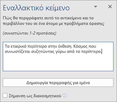 Παράθυρο διαλόγου εναλλακτικού κειμένου στο Word για Windows