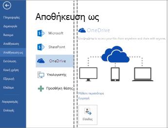 Αποθήκευση αρχείου στο OneDrive