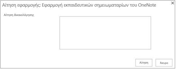 """Στιγμιότυπο οθόνης παραθύρου διαλόγου """"Αίτηση εφαρμογής"""""""