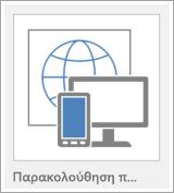 """Κουμπί """"πρότυπο εφαρμογής Web της Access"""""""