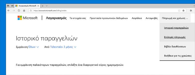Έλεγχος του Ιστορικού παραγγελιών στον λογαριασμό Microsoft