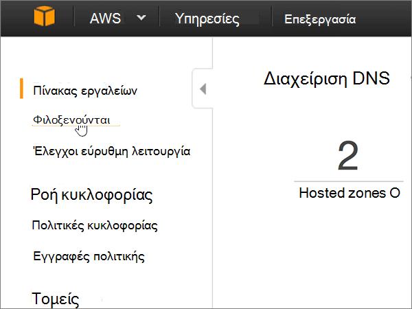 AWS-BP-Configure-1-2